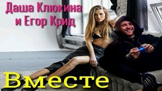 Дарья Клюкина и Егор Крид