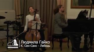 "Людмила Гайко – ""Лебедь"", Сен-Санс"