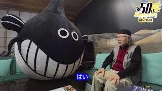 松本零士氏×なまず吾郎「ビッグコミック創刊50周年」インタビュー