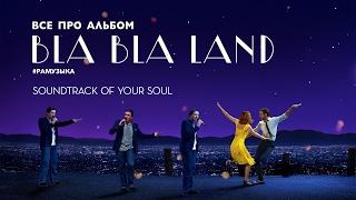 (ОБЗОР АЛЬБОМА) La La Land - Картина ВАШЕЙ ДУШИ!