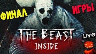 THE BEAST INSIDE - 4 КОНЦОВКИ! ФИНАЛ ИГРЫ (1440p) #3
