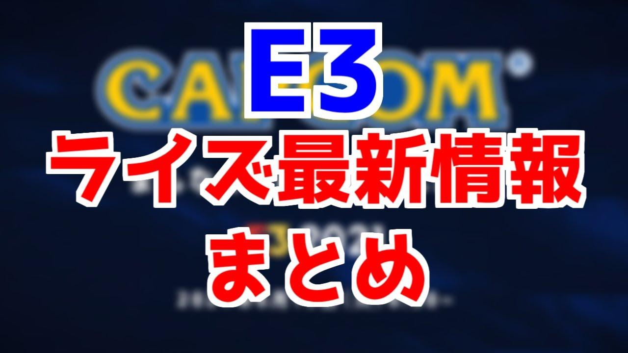 【アップデートは24日!!】 E3モンハンライズ最新情報まとめ!