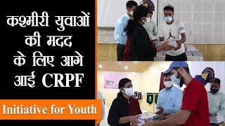 Kashmiri Youths को विभिन्न भर्ती परीक्षाओं के लिए तैयार कर रही है CRPF I IG Charu Sinha