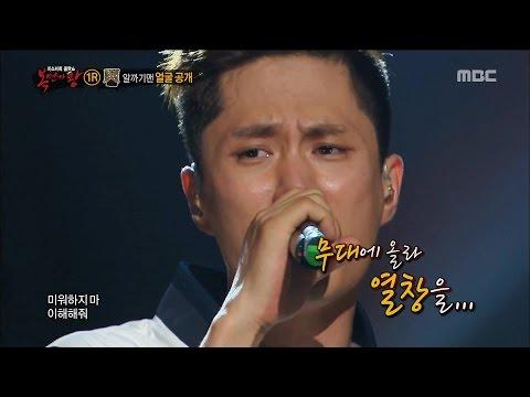 [King of masked singer] 복면가왕 스페셜 - Lee Ki Chan - Please remember, 이기찬 - 기억해줘