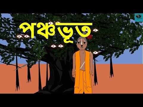 Ponchobhut - Episode - 01 New Ghost Story in Bangla 2018 || New Bangla Horror Animation