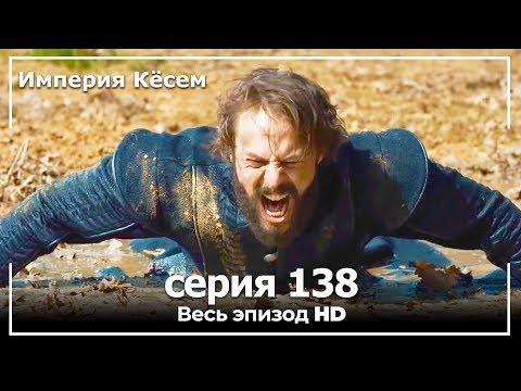 Великолепный век Империя Кёсем серия 138
