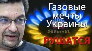 Газовые мечты Украины рушатся