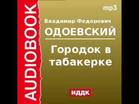 2000121 Аудиокнига. В.Ф. Одоевский. «Городок в табакерке»