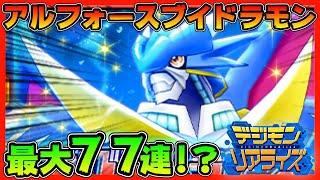 【デジライズ】アルフォースブイドラモン!最大77連???【デジモンリアライズ】【digimon rearise】