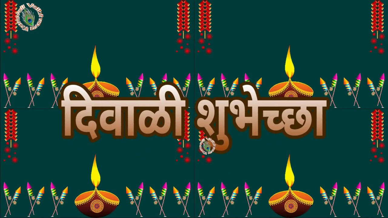 Diwali Greetings In Marathi Wishes Messages Quotes Whatsapp