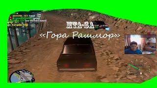 MTA-SA №4 (Гора Рашмор)(От лица Карусельчика: Карусельчик ещё не залил видос. Ссылка на канал Карусельчика: http://www.youtube.com/channel/UCv47bewXWUNv..., 2015-04-29T08:23:41.000Z)