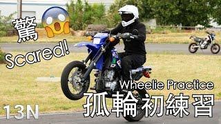 孤輪練習 - WR250X Wheelie Practice