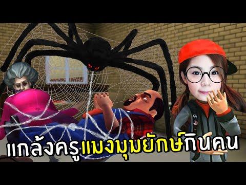 แกล้งครูแมงมุมยักษ์กินคน #6   Scary Stranger 3D