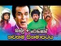 New Sinhala Full Movie Mp3