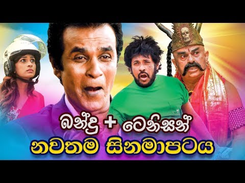 new-sinhala-full-movie