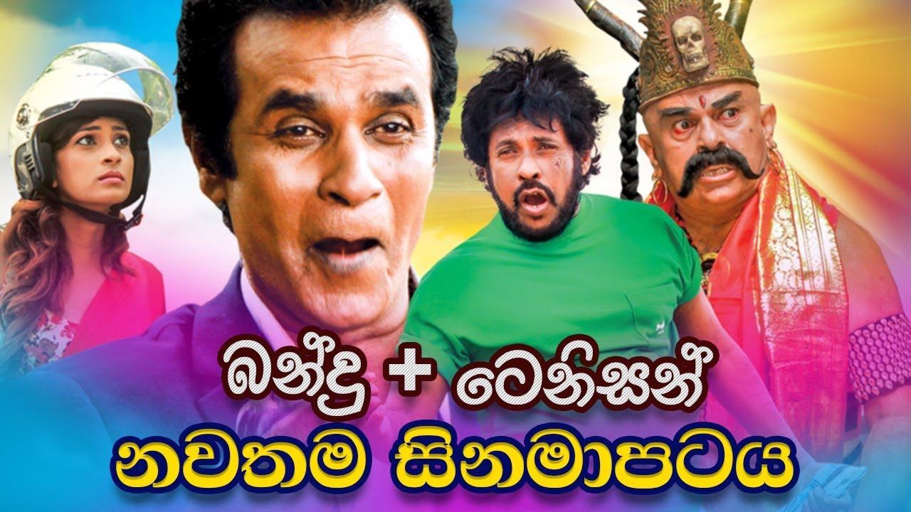 New Sinhala Full Movie Youtube