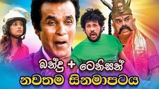 New Sinhala Full Movie
