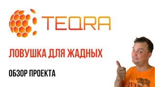 Teqra Ловушка для жадных Стоит ли инвестировать в этот проект Обзор Teqra com