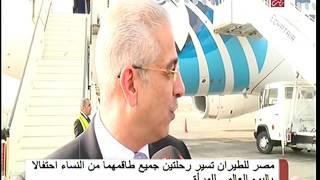 مصر للطيران تطلق رحلتين جميع طاقمهما من النساء احتفالا بيوم المرأة