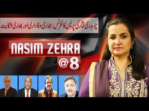 Nasim Zara @ 8 | 8:00 PM  | 5 May 2018 | 24 News HD