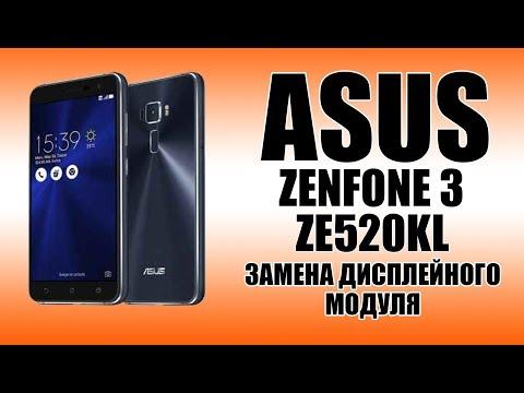 Как заменить дисплей на Asus Zenfone 3 ZE520KL