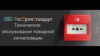 Монтаж и техническое обслуживание пожарной сигнализации - РосПромСтандарт(Пожарная сигнализация необходима для своевременного оповещения о возникновении задымленности или возгор..., 2017-01-26T10:15:01.000Z)