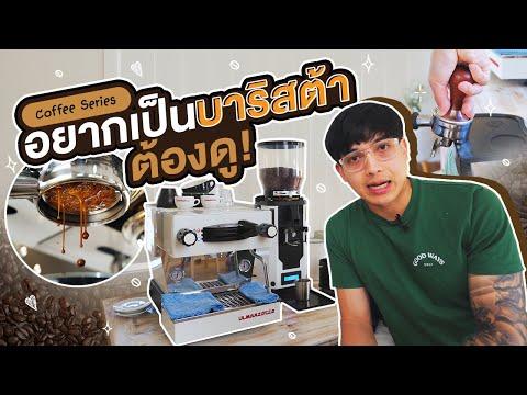 Coffee Series Ep.2 - อยากเป็น Barista ออสเตรเลีย ต้องดู!!  -  Daddy on Duty
