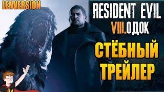 """RESIDENT EVIL: VILLAGE ► """"СТЁБНЫЙ ТРЕЙЛЕР"""" (LENVERSION)"""