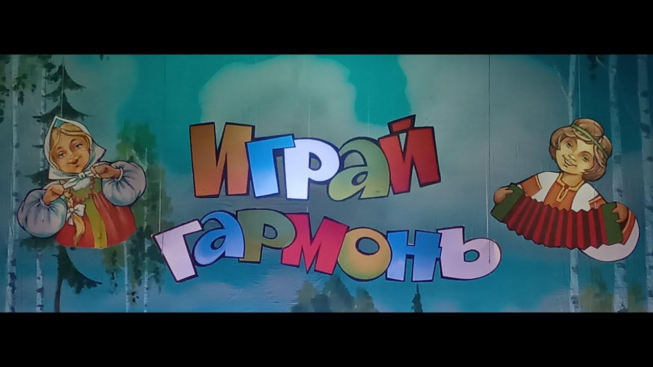 """Региональный фестиваль народной песни """"Играй, гармонь, звени, частушка!""""."""
