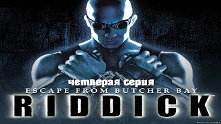 Прохождение The Chronicles of Riddick: Escape from Butcher Bay #4