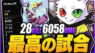 【28kill6058dmg】Ras史上TOP5に入る最高の試合【APEX】