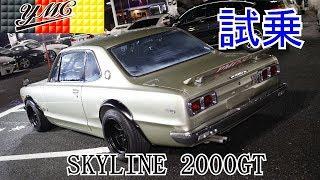 ハコスカGT-R仕様!SKYLINE 2000GT (スカイライン) 旧車ってどんな走りするの!?試乗インプレッション