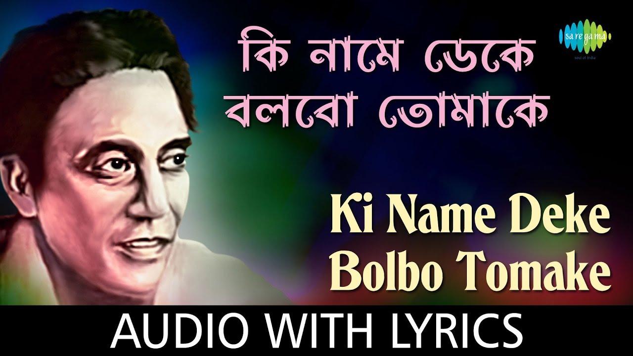 Download Ki Name Deke Bolbo Tomake With Lyrics   Shyamal Mitra