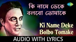 Ki Name Deke Bolbo Tomake With Lyrics | Shyamal Mitra