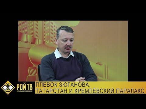 Игорь Стрелков плевок Зюганова, Татарстан и кремлевский параллакс