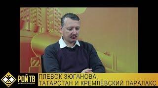Игорь Стрелков: плевок Зюганова, Татарстан и кремлевский параллакс