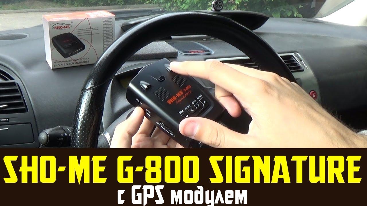SHO-ME G-800 SIGNATURE обзор сигнатурного радара - YouTube