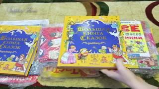 6500 руб - Мегазаказ Книги с Лабиринта: Для желающих забеременеть, а кто уже родил ДЕТСКИЕ Сказки