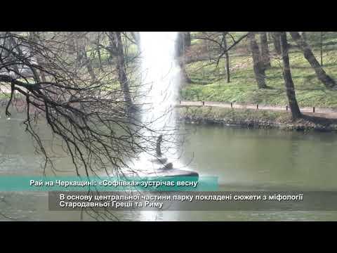 Телеканал АНТЕНА: Рай на Черкащині: «Софіївка» зустрічає весну