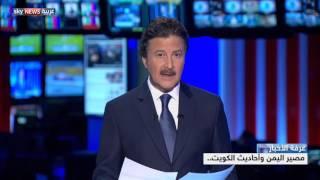 مصير اليمن وأحاديث الكويت..
