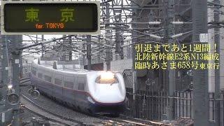 引退まで1週間! 北陸新幹線E2系N13編成 あさま658号 170326 HD 1080p