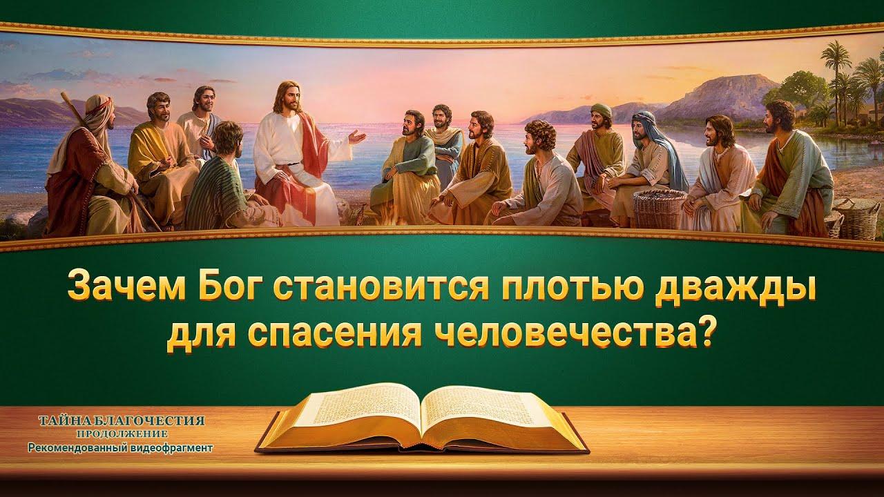 «Тайна благочестия. Продолжение» Зачем Бог становится плотью дважды для спасения человечества?