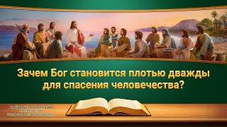 Христианский фильм «Тайна благочестия. Продолжение» (Видеоклип 4/6)