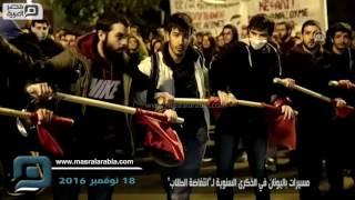 مصر العربية | مسيرات باليونان في الذكرى السنوية لـ