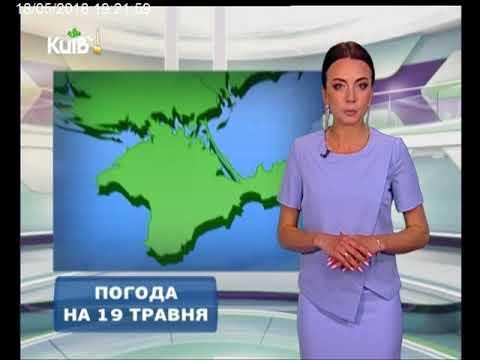 Телеканал Київ: Погода на 19.05.18