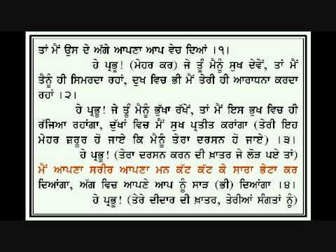 HUKAMNAMA ANG 757 758 WITH MEANING Rec By Dr Varinder Singh Gill Student of  Damdami Taksal Presentation By www khalsapanthcanada com Learn Punjabi  Muharni Gu
