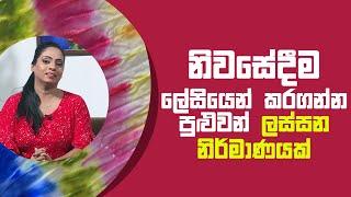 නිවසේදීම ලේසියෙන් කරගන්න පුළුවන් ලස්සන නිර්මාණයක්   Piyum Vila   17 - 05 - 2021   SiyathaTV Thumbnail