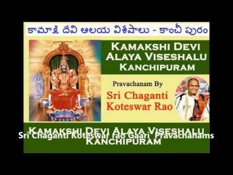 Kamakshi Devi Alaya Viseshalu - Kanchipuram By Chaganti Koteswar Rao Gaaru