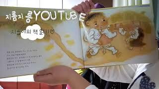 지름이의 밥 장군 읽기 1탄~~!!!♡