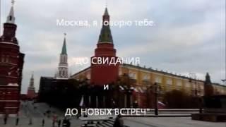 Фильм о Москве (моими глазами)